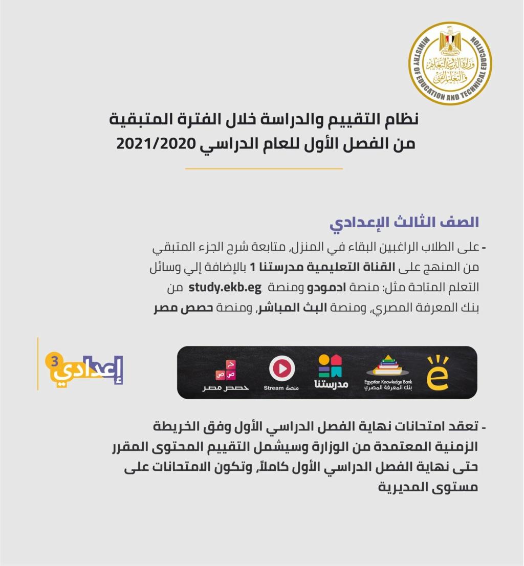 """تفاصيل  وزير التربية والتعليم"""" يصدر ١٢ قراراً جديداً بشأن تعطيل الدراسة ونظام الإمتحانات ومواعيد الإجازات 41525"""
