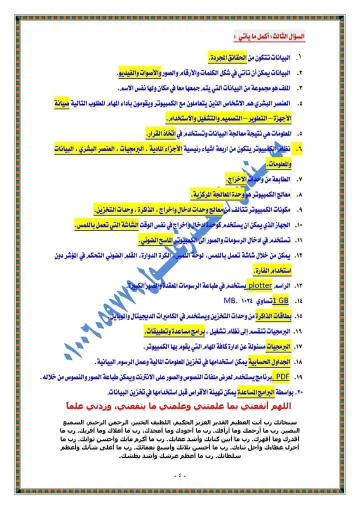 مراجعة حاسب آلي الصف الأول الإعدادى الترم الأول س و ج | 4 ورقات م سعد زعلول 41535
