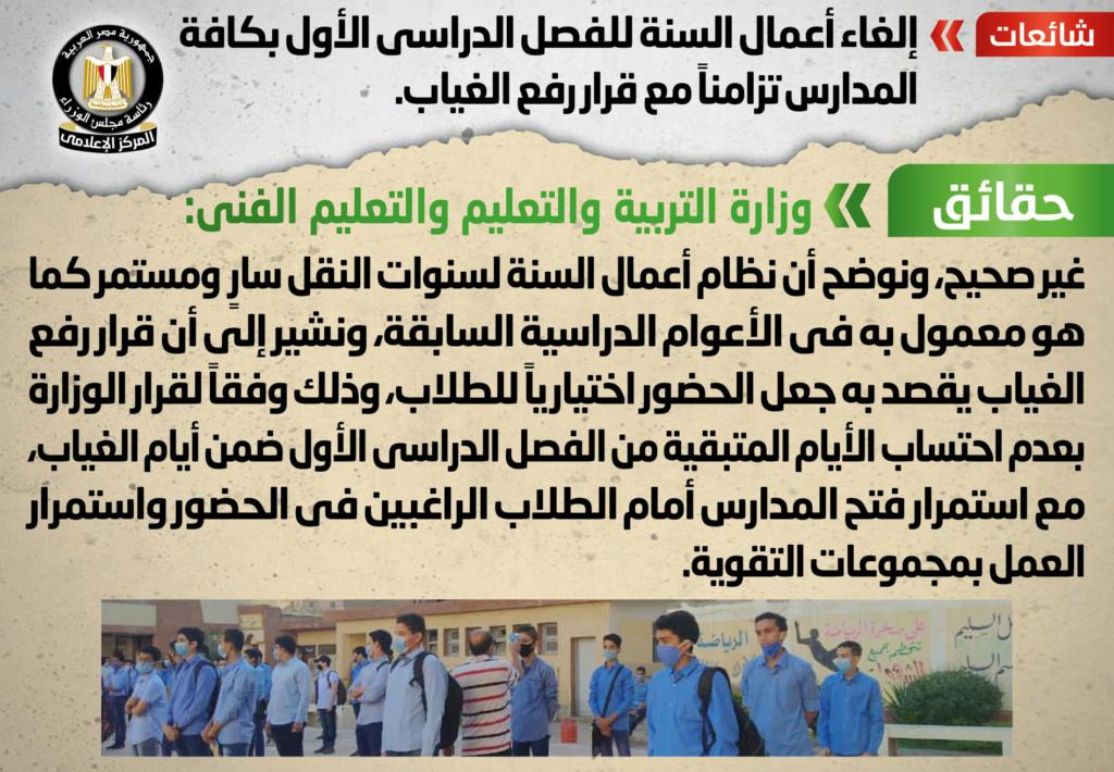 عاجل l  بيان مجلس الوزراء عن موقف أعمال السنة للطلاب بعد رفع الغياب 41541