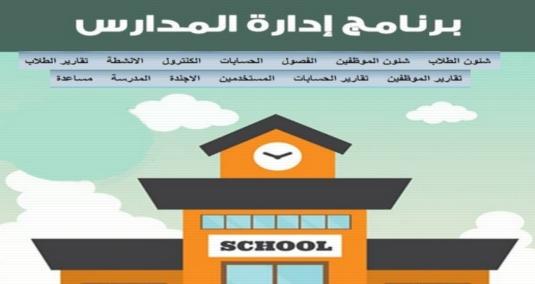 برنامج مدارس مصر 2019 للادارة المدرسية 4155