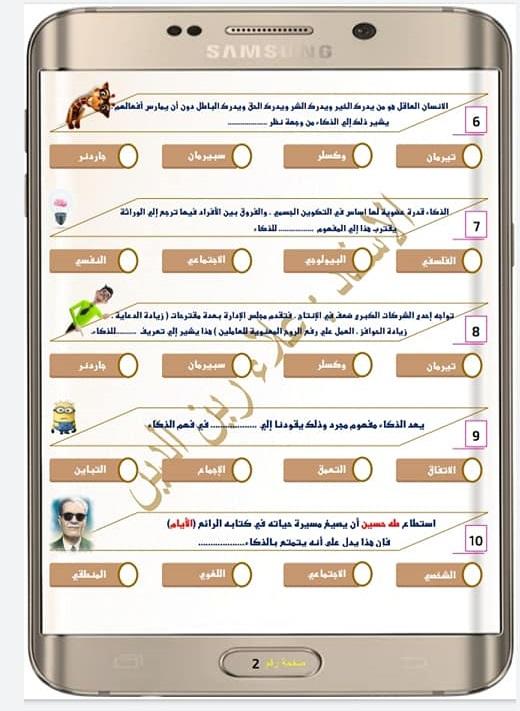 امتحان علم نفس للصف الثالث الثانوي نظام جديد   مستر احمد بدر  41562