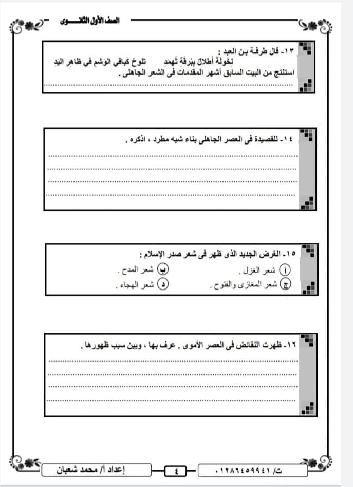 امتحان اللغة العربية للصف الاول الثانوي الترم الاول نظام جديد أ/ محمد شعبان 41563
