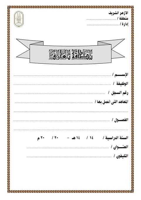 نموذج دفتر تحضير اللغة العربية 2019 4158