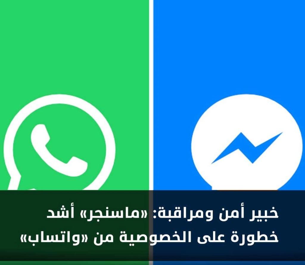 خبير أمن ومراقبة: «ماسنجر» أشد خطورة على الخصوصية من «واتساب» 41586