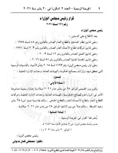 مستند | قرار مجلس الوزراء بأن يكون يوم الخميس 28 يناير اجازه رسميه 41595