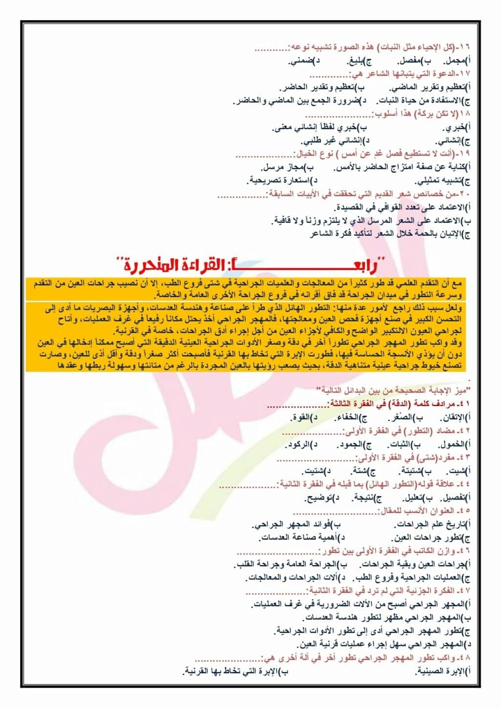 امتحان لغة عربية تدريبي للصف الثالث الثانوي 2021 أ/ محمد رفعت فضل 41599