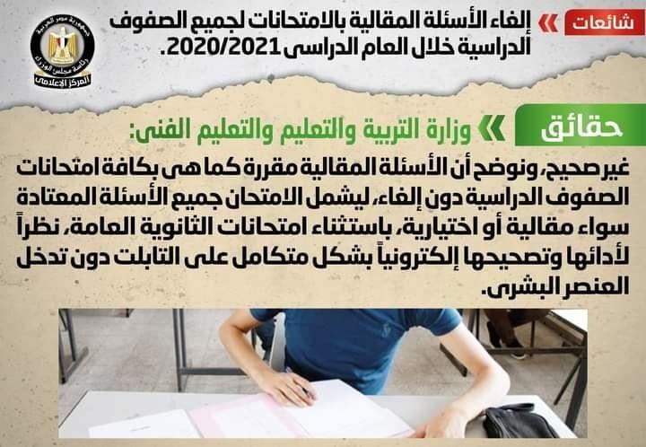 هل سيتم حذف الأسئلة المقالية بالامتحانات لجميع الصفوف؟.. الحكومة تنفي 41613