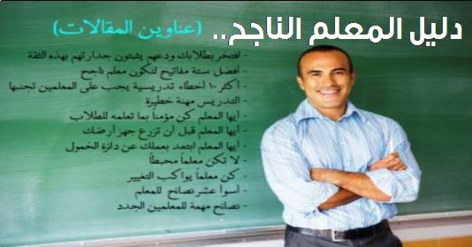 دليل المعلم الناجح  4162