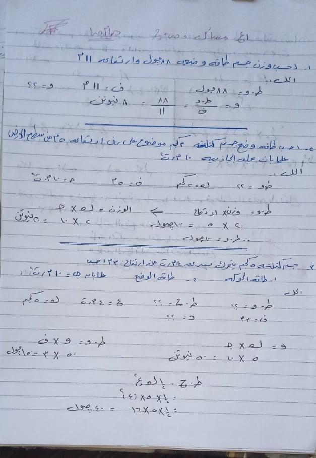 مراجعة مسائل علوم الصف الاول الاعدادي    41622