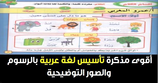 أفضل مذكرة تأسيس لغة عربية بأسلوب مبسط وصور محببة للأطفال 4163