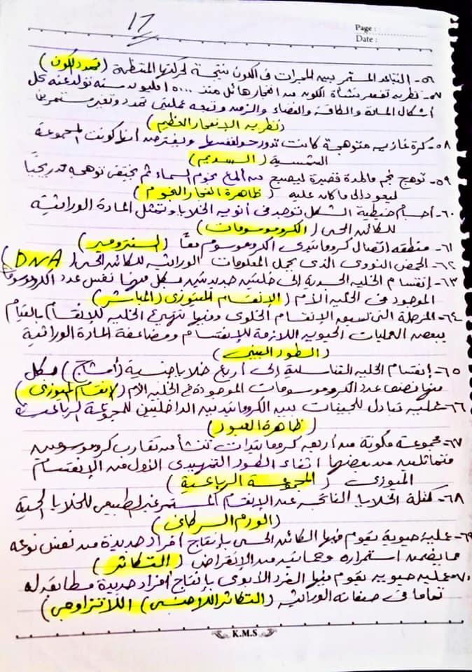 مراجعة المصطلحات العلميه كاملة منهج علوم ٣ اعدادي ترم اول
