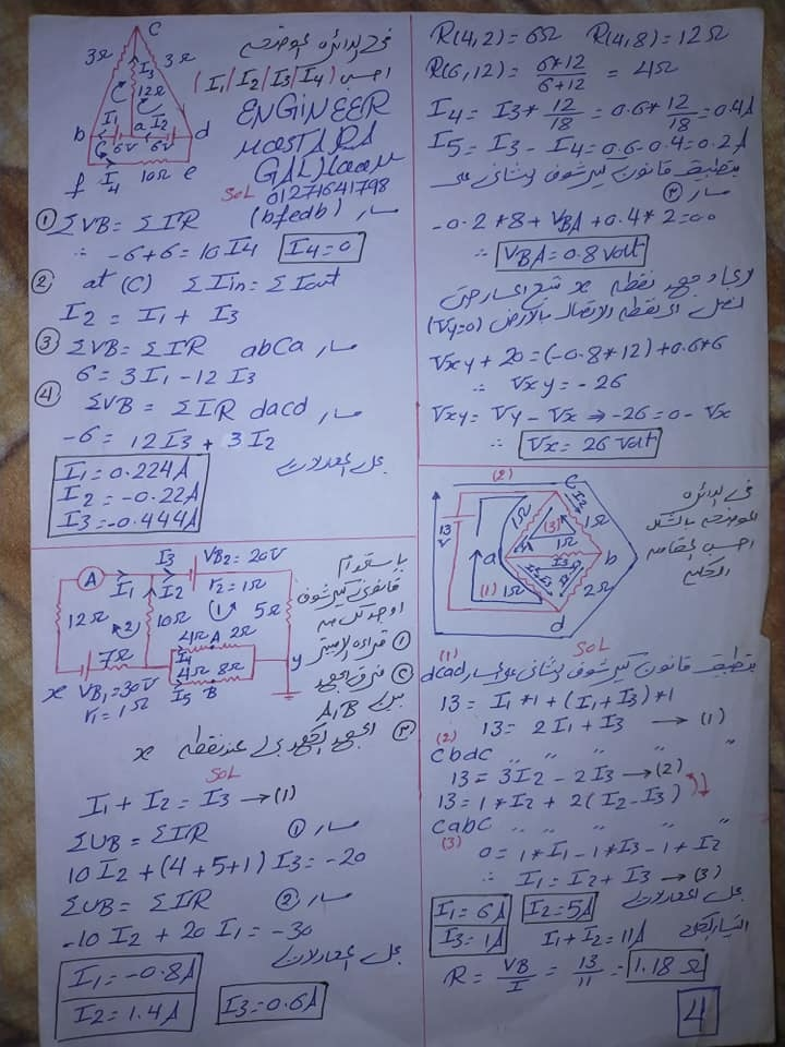 مراجعة قانون كيرشوف | Mostafa Galhoum 41651
