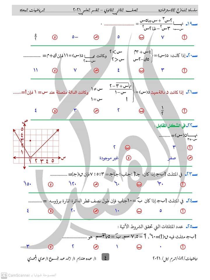 نموذج استرشادى رياضيات بحتة للصف الثانى الثانوى الترم الأول 2021  41673