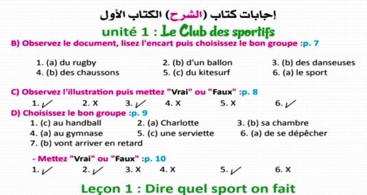 إجابات كتاب برافو في اللغة الفرنسية للصف الثالث الثانوي 2019 4170