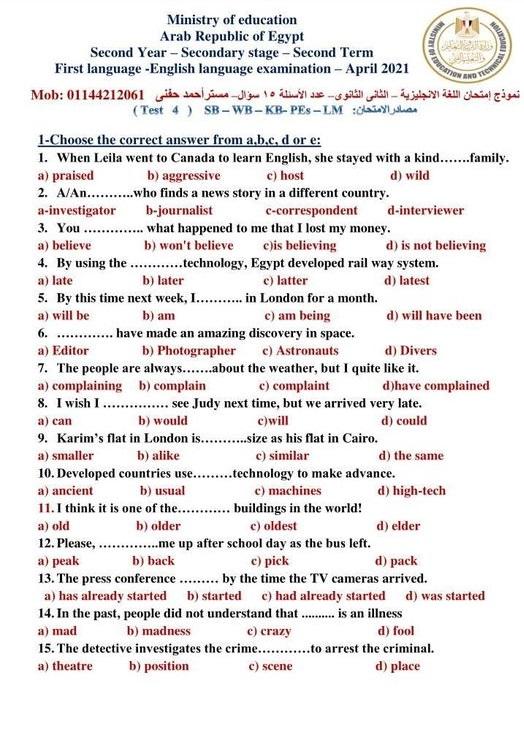 4 نماذج لغة انجليزية لامتحان ابريل للصف الثانى الثانوي 41716