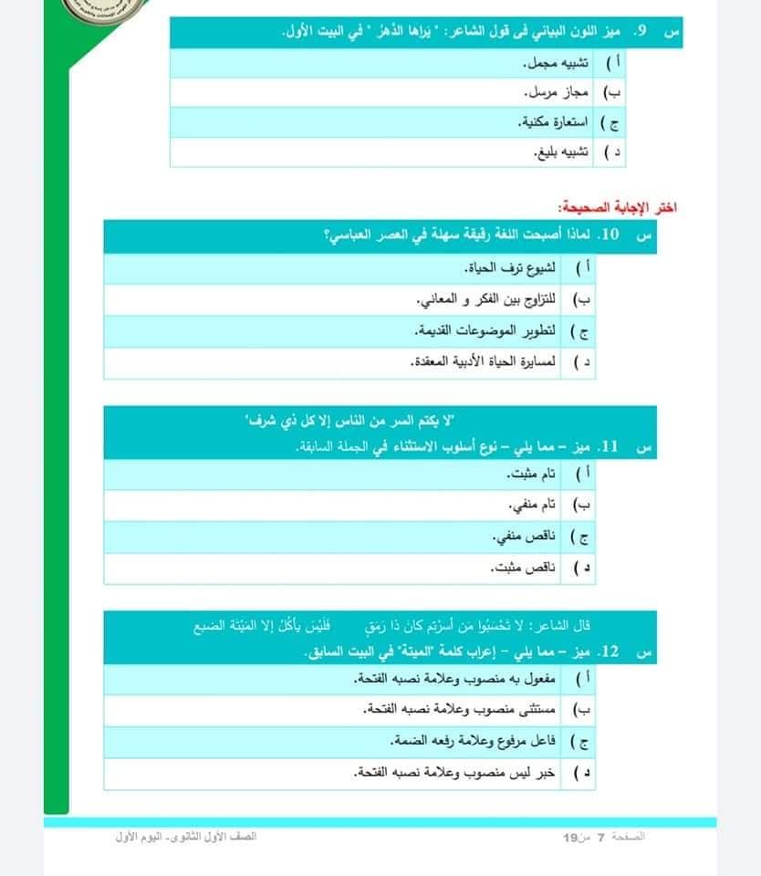 نموذج الوزارة الإسترشادي في اللغة العربية للصف الأول الثانوي الترم الثاني 2021 41720