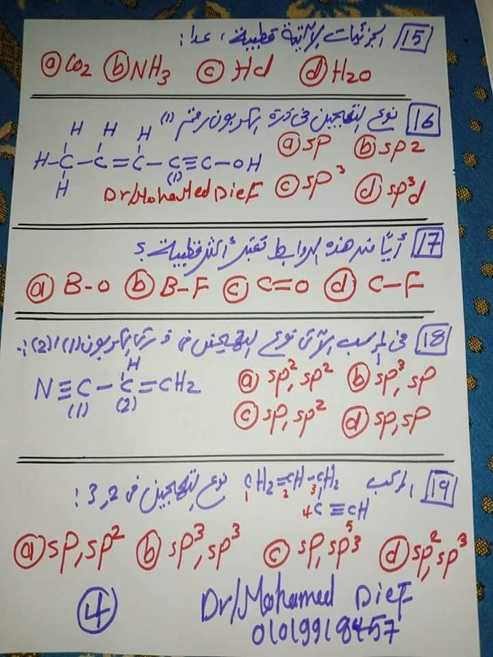 """20 سؤال كيمياء """"اختيار من متعدد"""" للصف الثاني الثانوي بالاجابات منهج ابريل 41744"""
