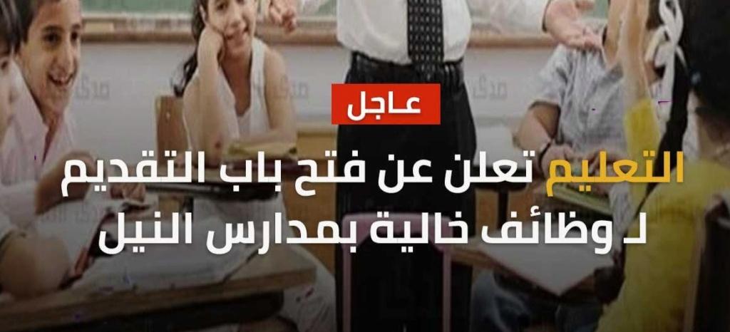 """وظائف المعلمين والاداريين بمدارس النيل.. """"تفاصيل"""" 41748"""