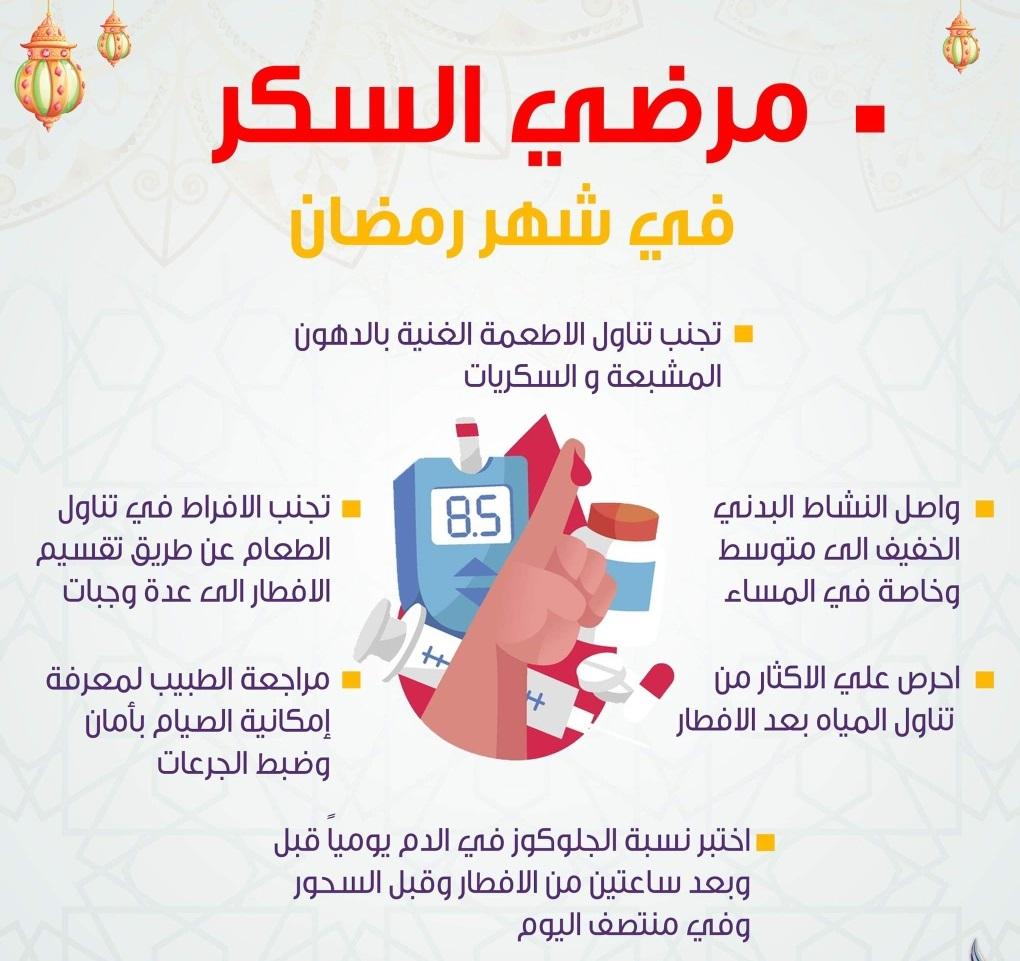 نصائح لمرضي السكر في شهر رمضان  41750