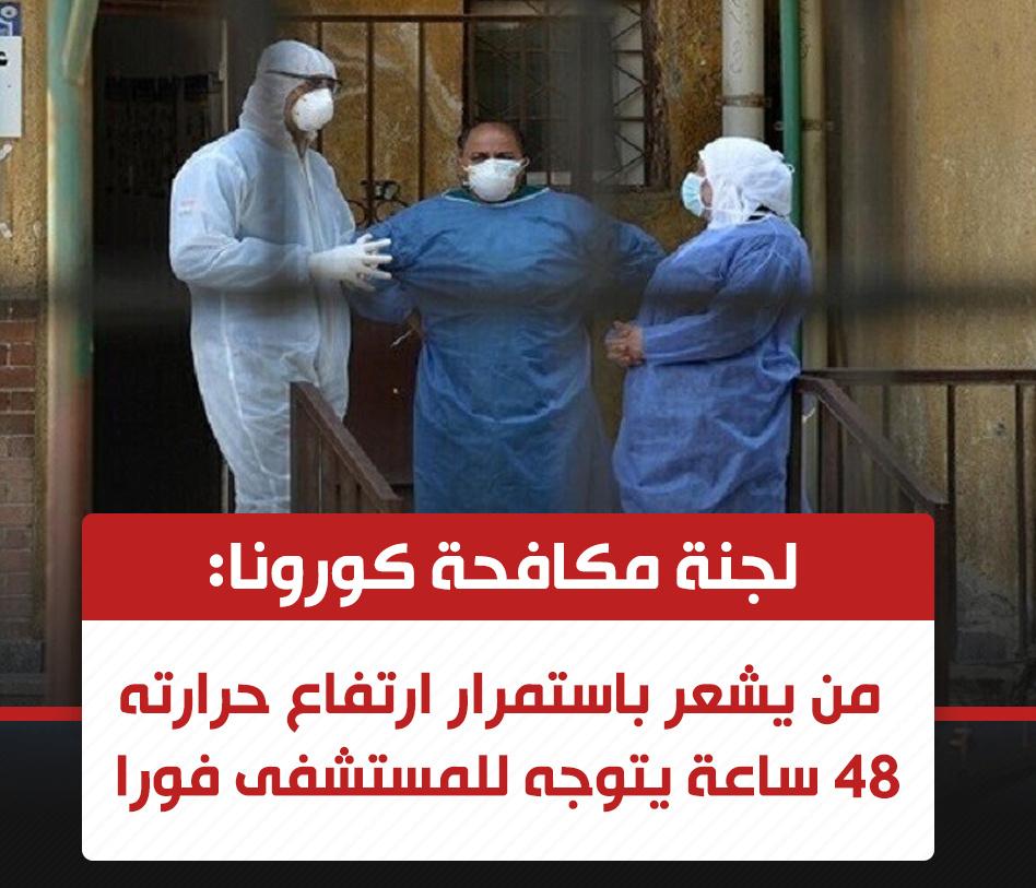 لجنة مكافحة كورونا:  انتشار كورونا في الموجة الثالثة أسرع وعدد الإصابات أكثر 41752