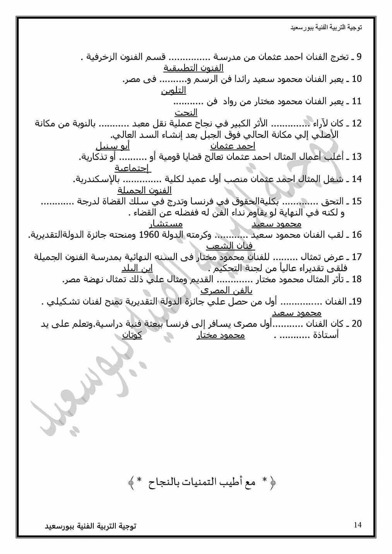 مراجعة التربية الفنية للصف الثالث الاعدادي الفصل الدراسي الثاني 41758