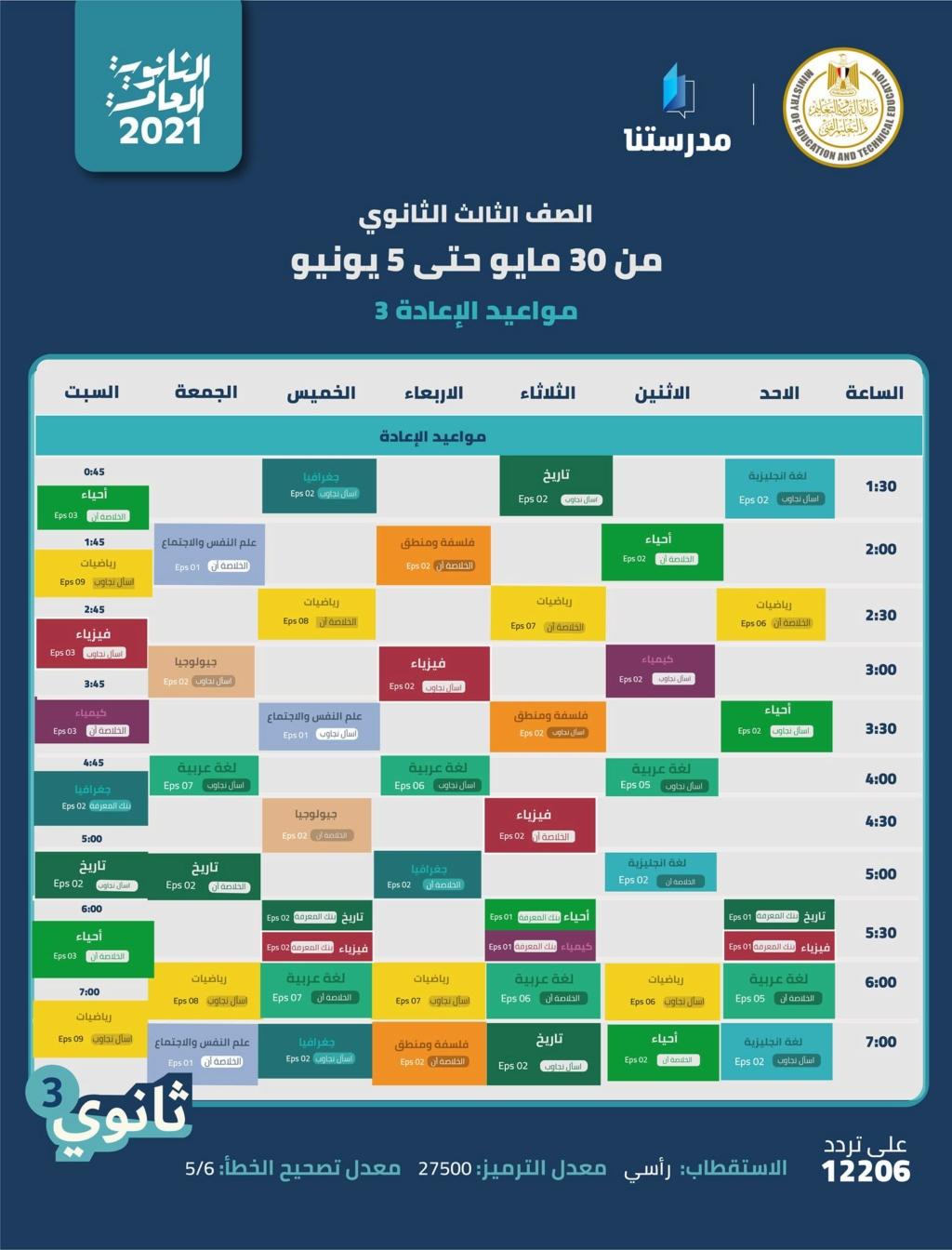 التعليم تعلن جدول مراجعات الثانوية العامة على قناة مدرستنا 41773