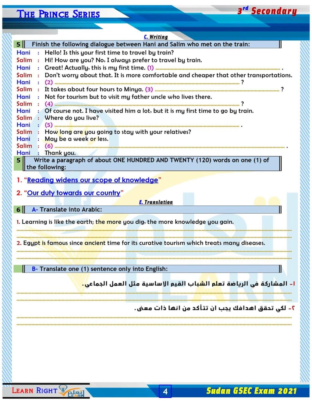 السودان - امتحان اللغة الانجليزية للثانوية العامة 2021 بالسودان 41788