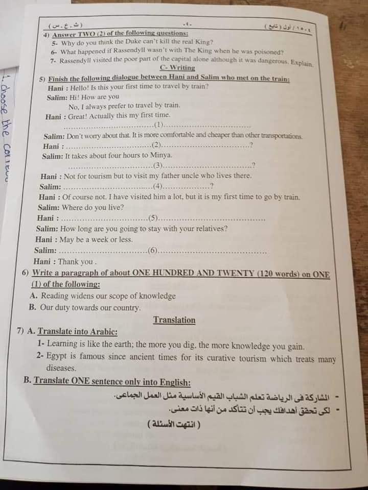 السودان - امتحان اللغة الانجليزية للثانوية العامة 2021 بالسودان 41791
