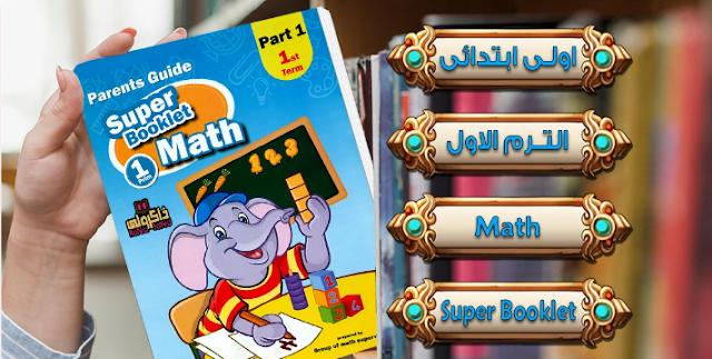 اول مذكرة Math للصف الاول الابتدائى ترم اول 2019  418