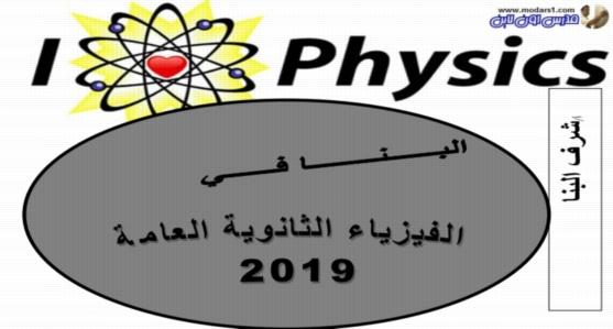 موسوعة فيزياء الثانوية العامة لمستر أشرف البنا 4180