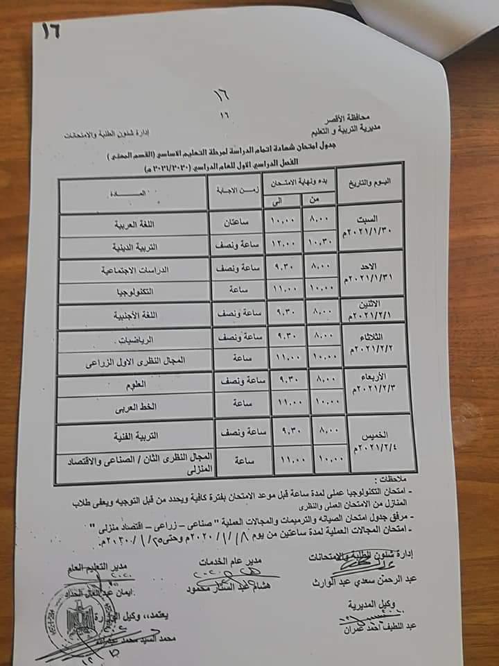جدول امتحانات الشهادة الاعدادية الترم الاول 2021 جميع المحافظات 41812