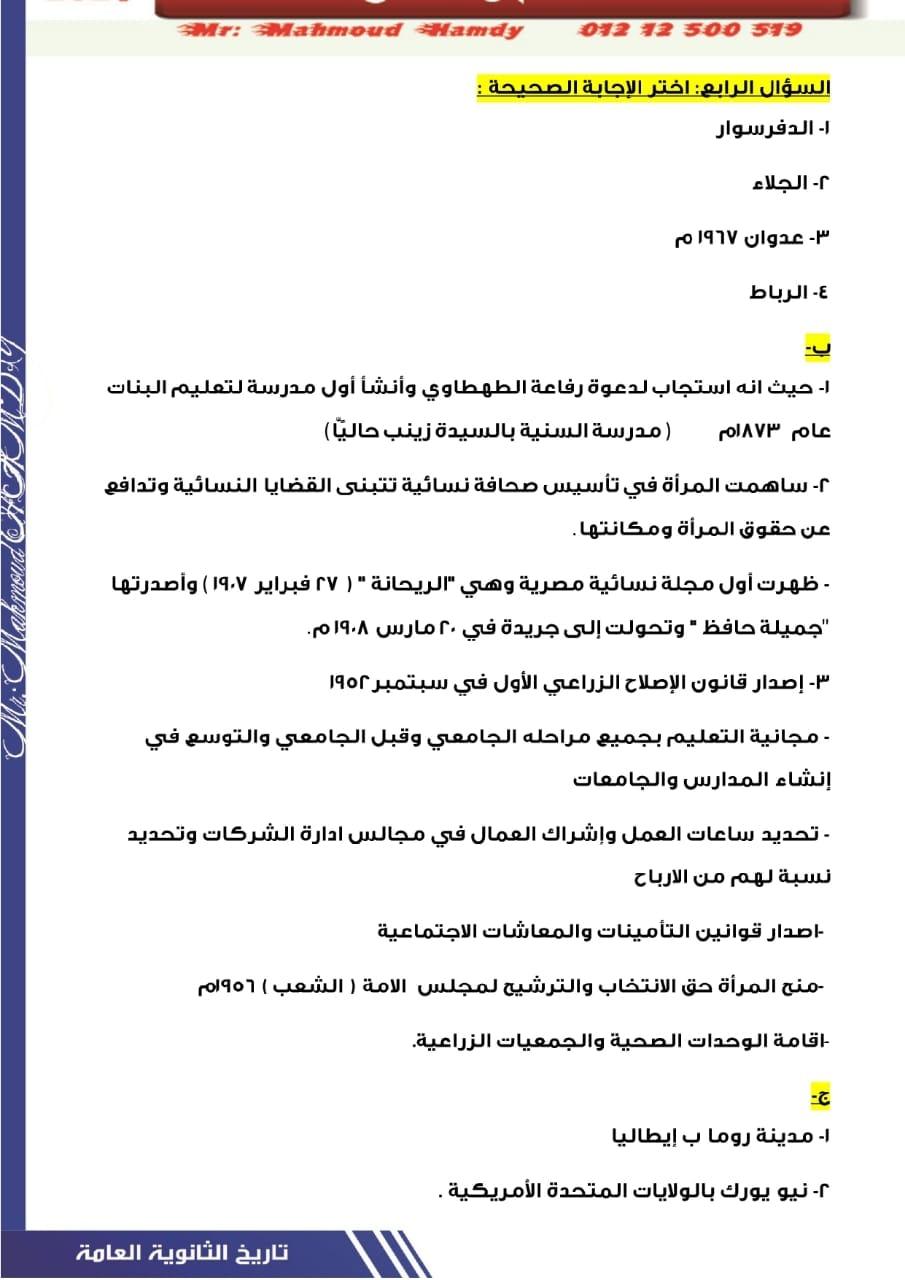 اجابة امتحان الدراسات للشهادة الإعدادية ترم ثاني ٢٠٢١ محافظة الدقهلية 41820
