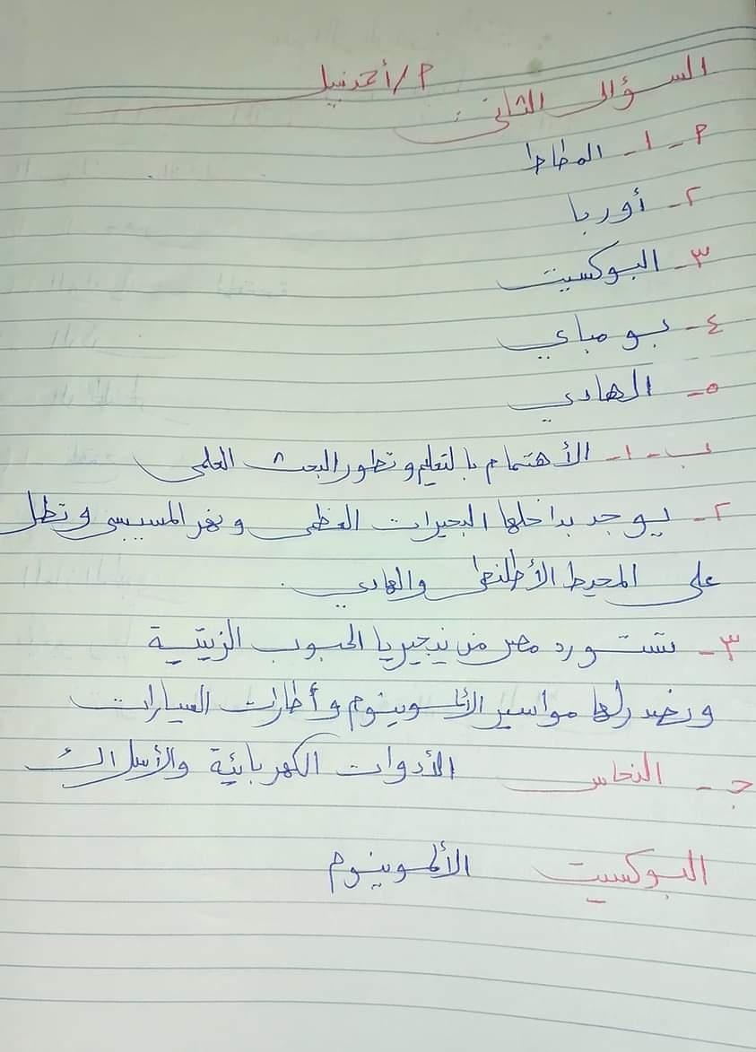 اجابة امتحان الدراسات للشهادة الإعدادية ترم ثاني ٢٠٢١ محافظة الفيوم 41831