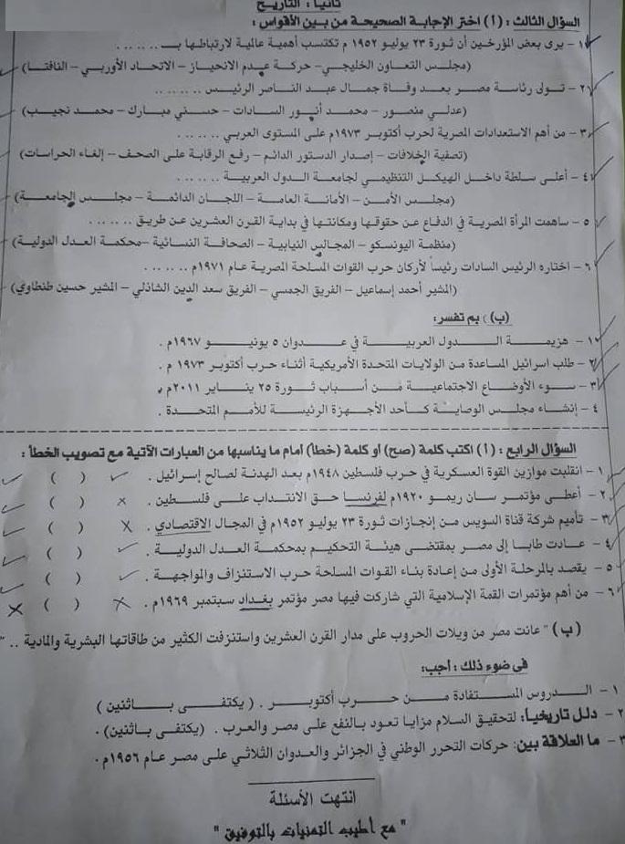 اجابة امتحان الدراسات للشهادة الإعدادية ترم ثاني ٢٠٢١ محافظة الغربية 41834