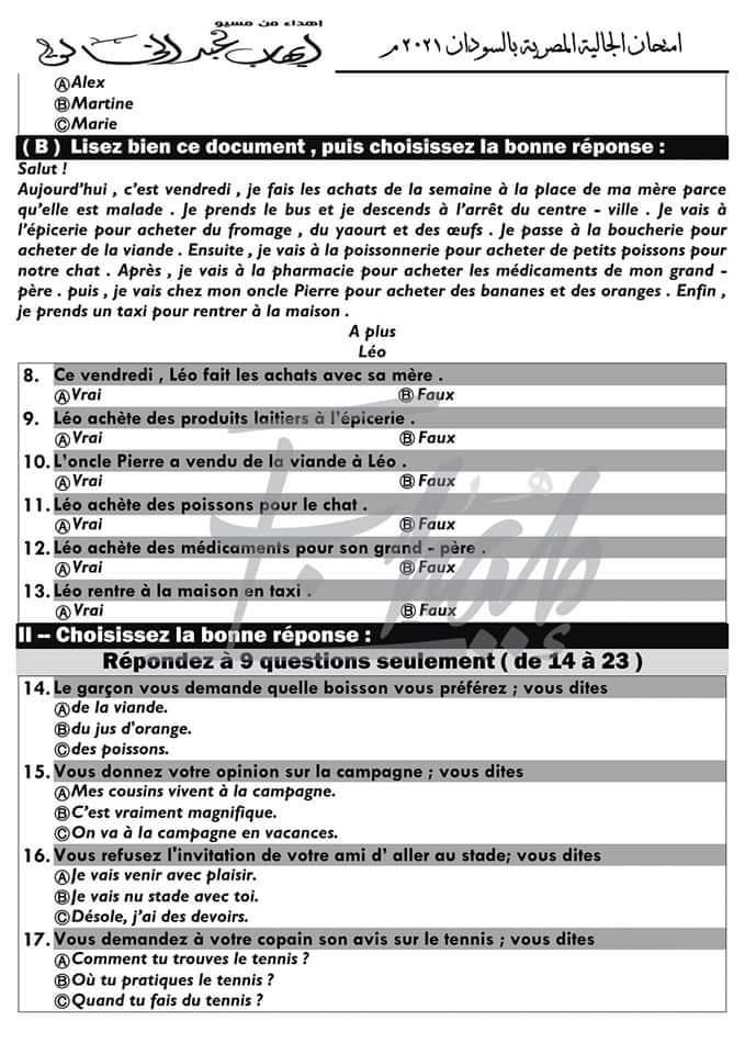 امتحان اللغة الفرنسية للثانوية العامة المصرية ٢٠٢١ بالسودان 41837