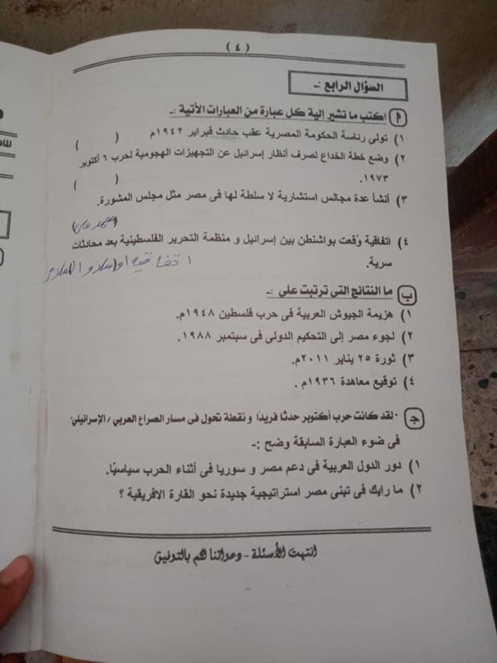 امتحان الدراسات للشهادة الإعدادية ترم ثاني ٢٠٢١ محافظة المنيا 41864