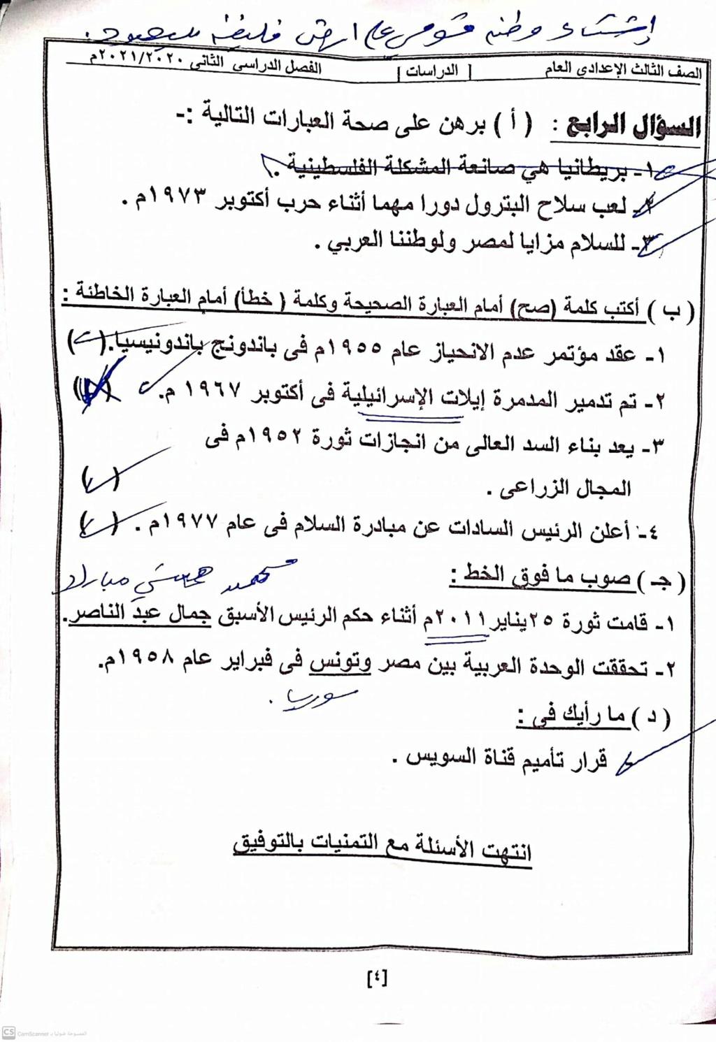امتحان الدراسات للشهادة الإعدادية ترم ثاني ٢٠٢١ محافظة شمال سيناء 41866