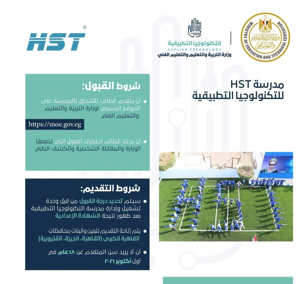 """لطلاب الإعدادية .. تفاصيل مدرسة HST للتكنولوجيا التطبيقية  """"شروط القبول وطريقة التقديم"""" 41875"""