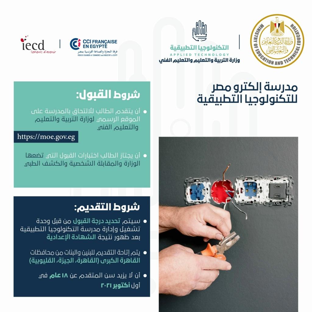 """لطلاب الإعدادية .. تفاصيل مدرسة إلكترو مصر للتكنولوجيا التطبيقية """"شروط القبول وطريقة التقديم"""" 41881"""
