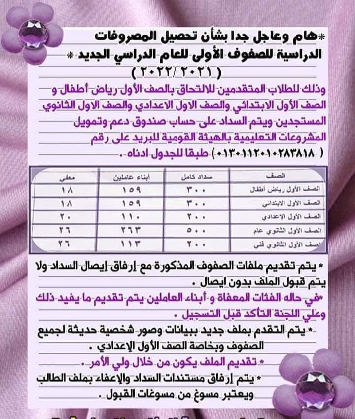 هام وعاجل بشأن تحصيل المصروفات المدرسية عام ٢٠٢١ / ٢٠٢٢ 41892