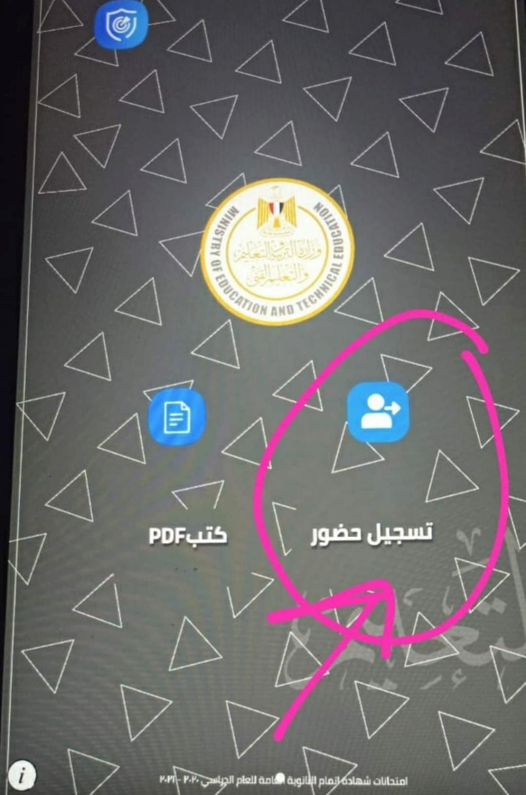 غلق جميع التطبيقات على تابلت الثانوية العامة 2021 41893