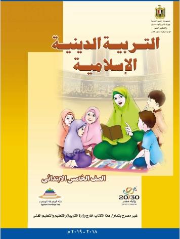 تحميل كتاب التربية الإسلامية للصف الخامس الابتدائي ترم أول 2019 4190