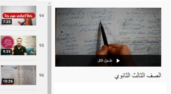 شرح منهج اللغة العربية للثانوية العامة نظام جديد..  115 فيديو للاستاذ عبد الله الشهاوي 4190