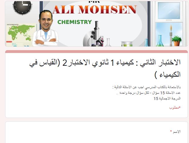 امتحان الكتروني كيمياء اولى ثانوي الدرس الثاني (القياس في الكيمياء ) أ /علي محسن  4191
