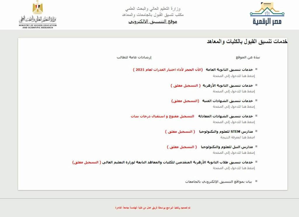 رابط تنسيق الجامعات 2021    توقعات بانخفاض القبول بكليات القمة 41915
