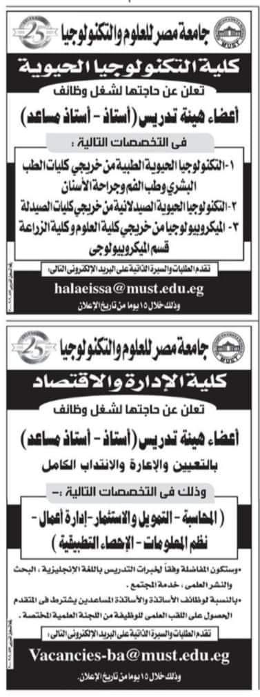 لخريجي كليات الصيدلة والعلوم والزراعة.. وظائف بجامعة مصر للعلوم والتكنولوجيا 41918