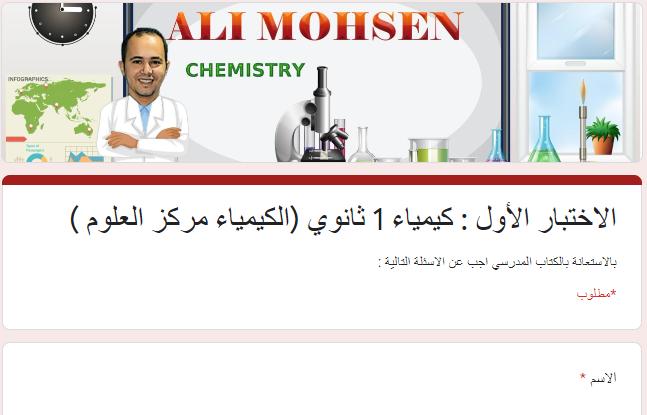 امتحان إلكتروني كيمياء أولي ثانوي | الكيمياء مركز العلوم..  أ/ علي محسن  4192