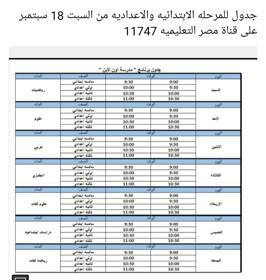جدول قناه مصر التعليميه برنامج مدرسه علي الهواء لصفوف ابتدائي واعدادي وثانوي مواعيد 2022 41925