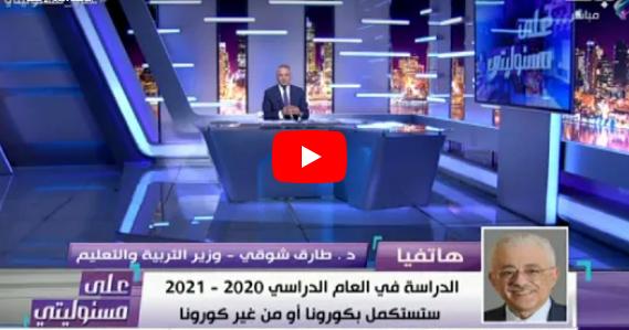 فيديو..  وزير التعليم: السنة مش هتضيع والدراسة مستمرة سواء كان الطالب في البيت أو المدرسة 4195
