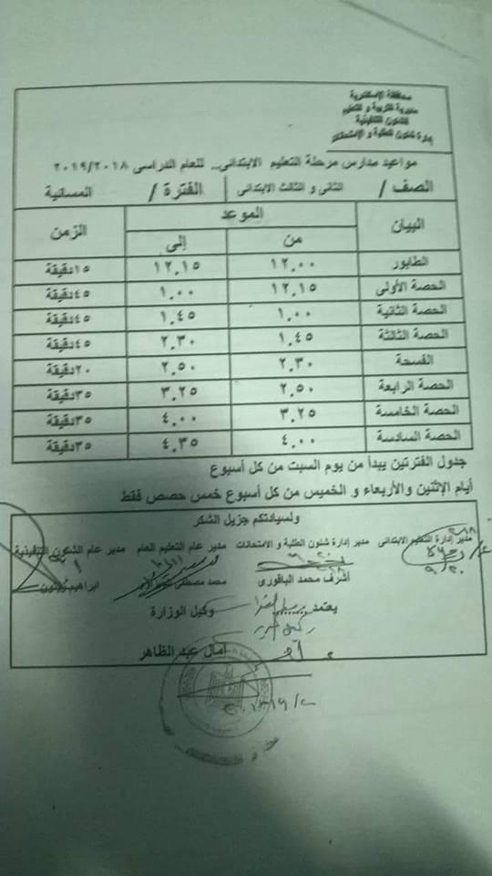 مواعيد الطابور والحصص والفترات للعام الدراسي 2018 - 2019 4198